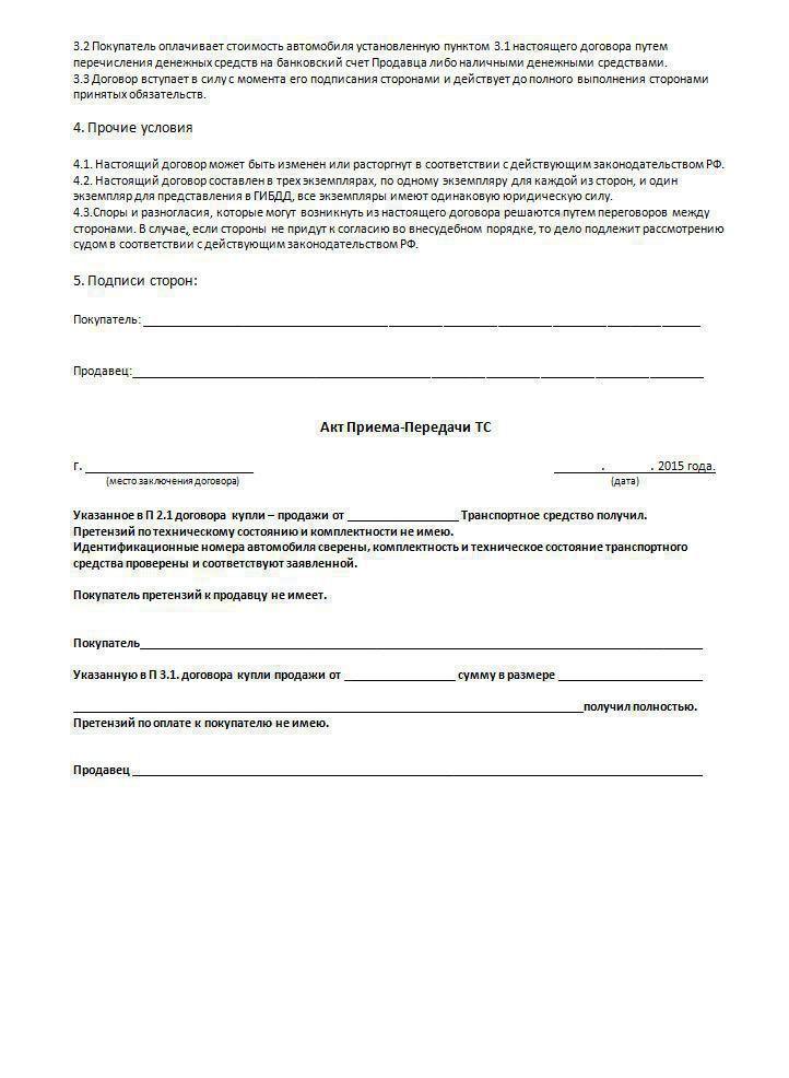 образец договора по авторемонту