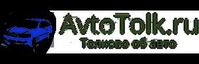 AvtoTolk.ru