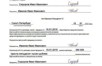 obrazec-zapolneniya-dogovora-kupli-prodazhi-avtomobilya-2-chast