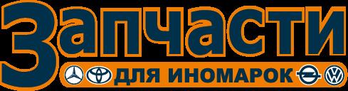 «Автотолк» Магазин Автозапчастей г. Кингисепп